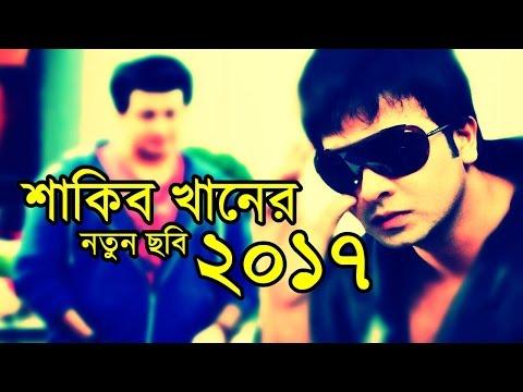 Xxx Mp4 শাকিব খানের নতুন ছবি ২০১৭ । Shakib Khan New Movie 2017 3gp Sex