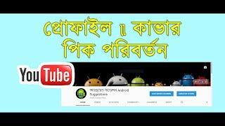 ইউটিউবের প্রোফাইল /কভার পিক চেঞ্জ করুন।change youtube profile/cover art by Android?