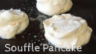 How to make Fluffy Souffle Pancake /Recipe - ふわふわスフレパンケーキ レシピ