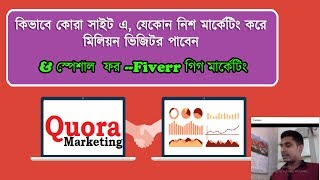 how to turn million traffic from quora for your website or fiverr gig