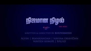 NIJAMANA NIZHAL | Tamil Short Film