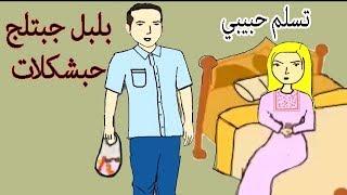 البنات بداية الزواج وبعد فترة #حيدر ومريم