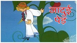 The Beanstalk Reaching To The Sky | जादुई पेड़ | Folk Tales | Kids Stories In Hindi