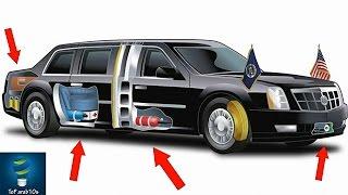 """الوحش"""" سيارة ترامب المصفحة ترفع غطاء أسرارها..!!"""