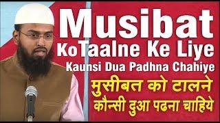 Musibat Ko Taalne Ke Liye Kaunsi Dua Padhna Chahiye By Adv. Faiz Syed