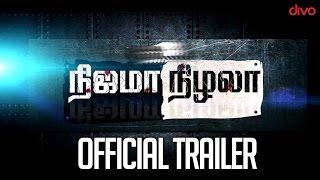 Nijama Nizhala - Official Trailer | Subu Siva | P V Srinivasn