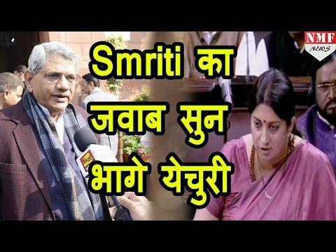 Smriti का जवाब सुन Parliament से भागे Sitaram Yechuri