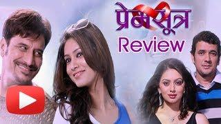 Premsutra - Marathi #MovieReview - Sandeep Kulkarni, Shruti Marathe, Pallavi Subhash