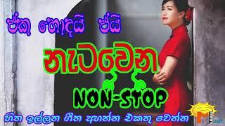 Sinhala Nonstop නන්ස්ටොප් එක හොදයි ශාන්ත Hits Music collection Sinhala Song