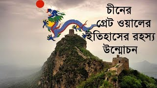 History of the Great Wall of China ( Bangal ) ! Mysterious world bangla !