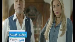 كواليس المدينة-الحلقة 34-Promo