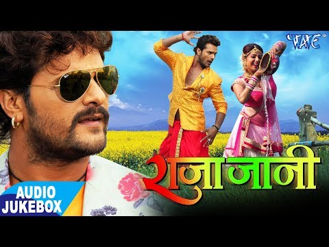 Xxx Mp4 Khesari Lal Yadav RAJA JANI AUDIO JUKEBOX Priti Biswas Superhit Bhojpuri Movie Song 2018 3gp Sex