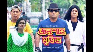 Bangla Natok | JONSHAH MOVIES | জনশাহ মুভিজ | Mosharraf Karim | Nadia Nodi | Bangla EID Natok | 2019