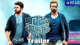 Raja Cheyyi Vesthe Trailer || Latest Telugu Movie 2016