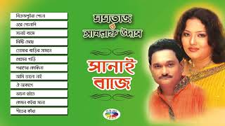শানাই বাজে || Sanai Baje || Mamtaj & Ashraf Udash ||  CD Zone