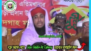 নবীজির গাল মোবারকে থাপ্পর মারলেন কাফের | gias uddin at tahery
