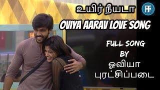 உயிர் நீயடா | OVIYA AARAV LOVE SONG | MR X MUSICAL | ஓவியா புரட்சிப்படை | Oviya Army Songs
