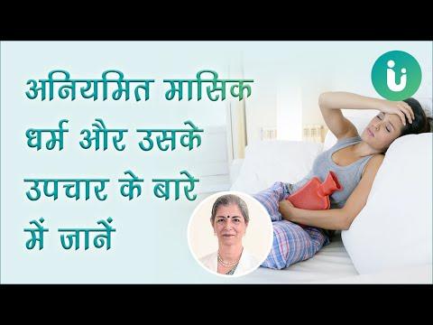 अनियमित मासिक धर्म और उनके उपचार – Learn about Irregular Periods & Treatment in Hindi