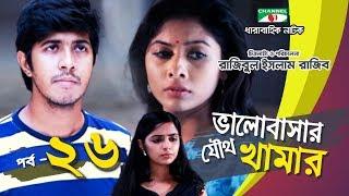 Valobashar Joutho Khamar | Episode 26 | Tawsif | Toya | Himi | Sohel Khan | Milon | Channel i TV