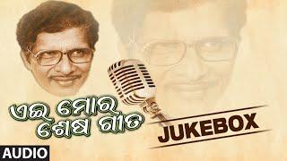 Official: Ae Mora Sesa Geta | Audio Jukebox | Oriya Hits