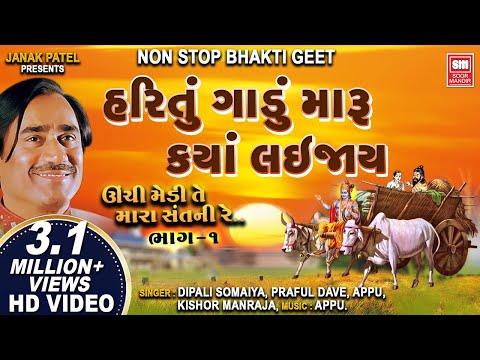 Xxx Mp4 Hari Tu Gadu Maru Kya Lai Jay 1 Gujarati Bhajan Soormandir 3gp Sex