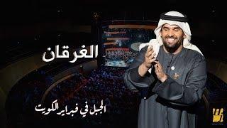 الجبل في فبراير الكويت - الغرقان(حصرياً) | 2018