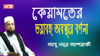 Bangla waz Mawlana Abu Nasar Ashrafi (আবু নছর আশরাফী)Qeymoter Bornona Nalbazar