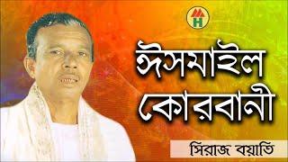Siraj Boyati - Ismail Korbani   ঈসমাইল কোরবানী   Bangla Jari Gaan   Music Heaven