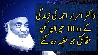 10 Interesting Facts about Dr. Israr Ahmad