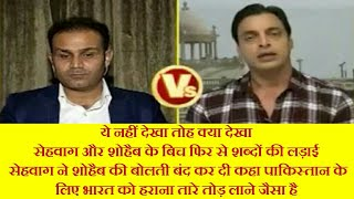 India vs Pakistan match debate Sehwag trolled Shoaib Pakistan will loose as usual Todays news India