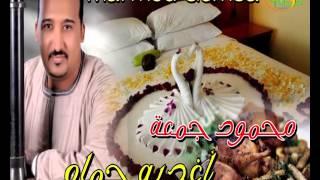 محمود جمعه - أغديه حمام