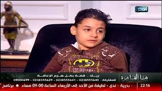 هنا القاهرة| مع بسمة وهبه الحلقة الكاملة 22 نوفمبر