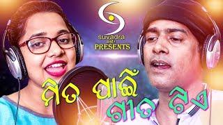 Mita Pain Gita Tie - Odia New Song - Lalit Kumar - Asima Panda - Subhadra Arts - HD Video