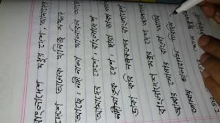 Bangla সুন্দর হাতের লেখার  কৌশল...০১৮৬৯৯৭০৪০১