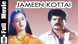 Jameen Kottai Tamil Full Movie :  Kalaipuli G Sekaran, Mohini, Sita.