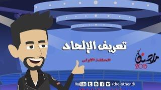 من أسباب إلحادى - رمضان 2015 - الحلقة الاولى - تعريف الإلحاد | 1 Episode