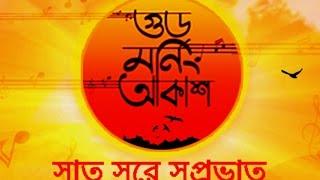 গুড মর্নিং আকাশ (২২ সেপ্টেম্বর ২০১৬) শারদপ্রাতের গান