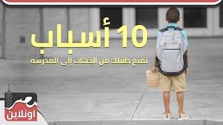 ١٠ أسباب تمنع طفلك من الذهاب للمدرسة
