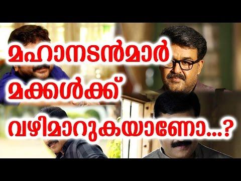 മഹാനടന്മാര് മക്കള്ക്ക് വഴിമാറുകയാണോ...? | Malayalam Actors And  Sons