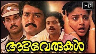 Adiverukal : Malayalam Feature Film  : Mohanlal : Karthika : Mukesh