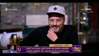 مساء dmc - مداخلة الفنان عمرو يوسف على الهواء يروي تفاصيل عمله مع عمرو عبد الجليل في طايع
