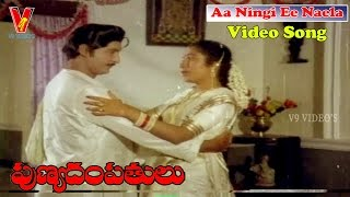 AA NINGI EE NAELA VIDEO SONG | PUNYADAMPATHULU | SHOBAN BABU | SUHASINI | V9 VIDEOS