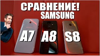 СРАВНЕНИЕ Galaxy A8 2018 , Galaxy S8 и Galaxy A7 (2017)!