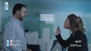 رمضان 2018 - مسلسل تانغو على  LBCI و LDC - في الحلقة 11
