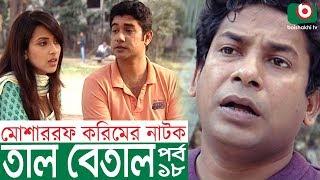 Bangla Comedy Natok | Tal Betal | EP 18 | Mosharraf Karim, Hillol, Jenny, Mim