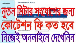 How To Check Online WBSEDCL Quotation Calculator ।। For New Electricity Connection In WBSEDCL।।