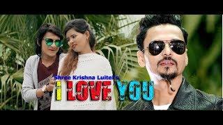 I Love You By Shrekrishna Luitel | 2018 Modern Song | Ft. Birendra/Suman