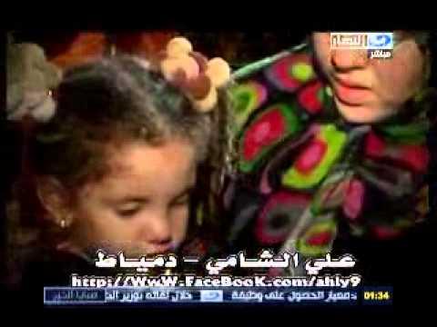 برنامج صبايا الخير لقاء ريهام سعيد مع البنت المغتصبة عمرها سنتين