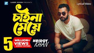 Chaina Meye  | Hridoy Khan | Lyrical Video | Hridoy Mix
