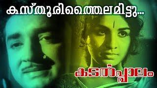 Kasthuri Thailamittu...| Superhit Malayalam Movie | Kadalppalam | Video Song